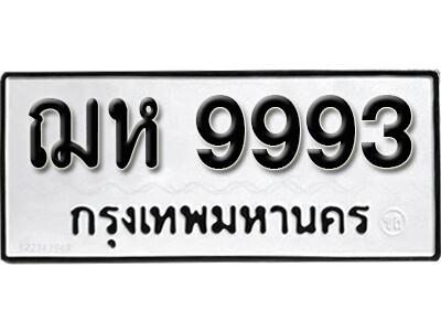 เลขทะเบียน 9993 ทะเบียนรถเลขมงคล - ฌห 9993 ทะเบียนมงคลจากกรมขนส่ง