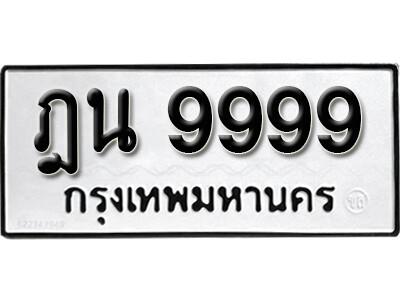 ทะเบียนซีรี่ย์  9999  ทะเบียนรถให้โชค  ฎน 9999