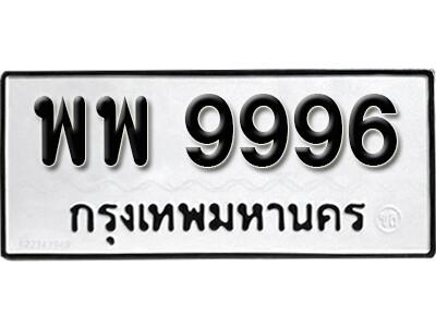 เลขทะเบียน 9996 ทะเบียนรถเลขมงคล - พพ 9996 ทะเบียนมงคลจากกรมขนส่ง