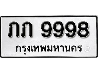 เลขทะเบียน 9998 ทะเบียนรถเลขมงคล - ภภ 9998 ทะเบียนมงคลจากกรมขนส่ง
