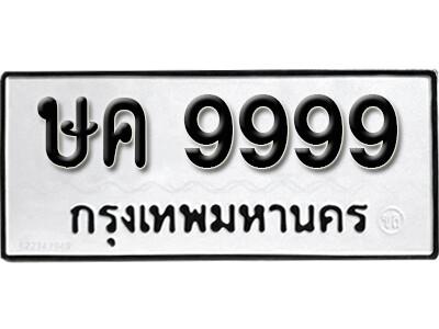 ทะเบียนซีรี่ย์  9999  ทะเบียนรถให้โชค  ษค 9999