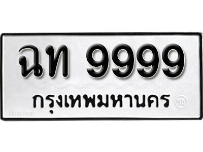 ทะเบียนซีรี่ย์ 9999 ทะเบียนรถให้โชค-ฉท 9999