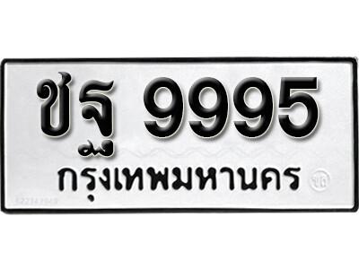 ทะเบียนซีรี่ย์  9995  ทะเบียนรถนำโชค  ชฐ 9995