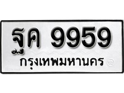ทะเบียนซีรี่ย์  9959  ทะเบียนรถนำโชค  ฐค 9959 ผลรวมดี 45