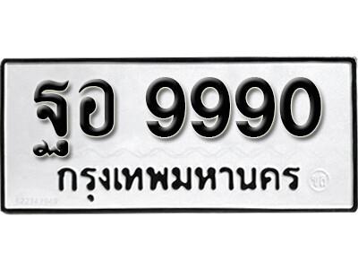 ทะเบียนซีรี่ย์   9990   ทะเบียนรถให้โชค   ฐอ 9990