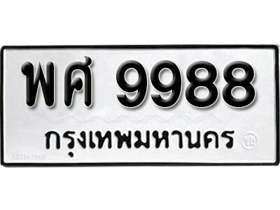 เลขทะเบียน 9988 ทะเบียนรถเลขมงคล - พศ 9988 ทะเบียนมงคลจากกรมขนส่ง