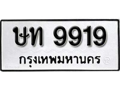 เลขทะเบียน 9919 ทะเบียนรถเลขมงคล - ษท 9919 ทะเบียนมงคลจากกรมขนส่ง