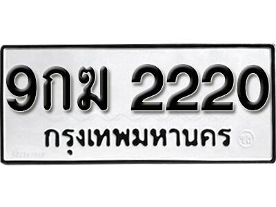 เลขทะเบียน 2220 ทะเบียนรถผลรวม 19 - 9กฆ 2220 ทะเบียนมงคลจากกรมขนส่ง