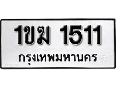 เลขทะเบียน 1511 ทะเบียนรถเลขมงคล - 1ขฆ 1511 ทะเบียนมงคลจากกรมขนส่ง