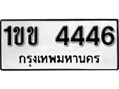 เลขทะเบียน 4446 ผลรวมดี 23 - 1ขข 4446 ทะเบียนมงคลจากกรมขนส่ง