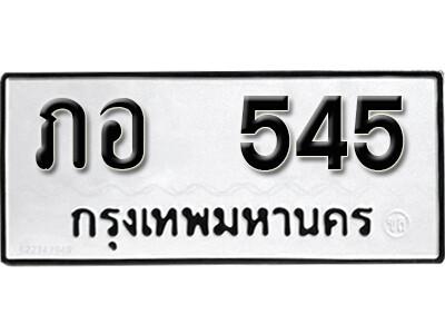 ทะเบียนซีรี่ย์  545  ทะเบียนรถให้โชค  ภอ 545