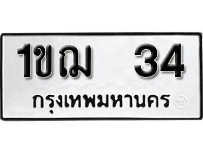 เลขทะเบียน 34 ทะเบียนรถเลขมงคล - 1ขฌ 34 ผลรวมดี 15