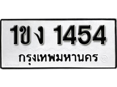 ทะเบียนซีรี่ย์  1454  ทะเบียนรถให้โชค  1ขง 1454