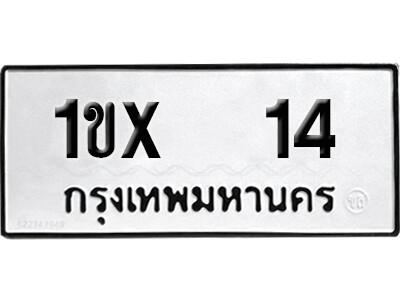 รับจองทะเบียนรถเลข 14 หมวดใหม่จากกรมขนส่ง จองทะเบียน 14