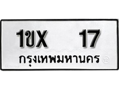 รับจองทะเบียนรถเลข 17  หมวดใหม่จากกรมขนส่ง จองทะเบียน 17