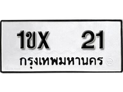 รับจองทะเบียนรถ หมวดใหม่จากกรมขนส่ง จองทะเบียน 21
