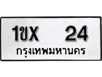รับจองทะเบียนรถ หมวดใหม่จากกรมขนส่ง จองทะเบียน 24