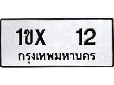 รับจองทะเบียนรถเลข 12  หมวดใหม่จากกรมขนส่ง จองทะเบียน 12