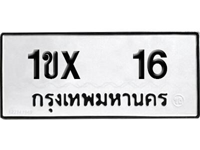 รับจองทะเบียนรถเลข 16 หมวดใหม่จากกรมขนส่ง จองทะเบียน 16
