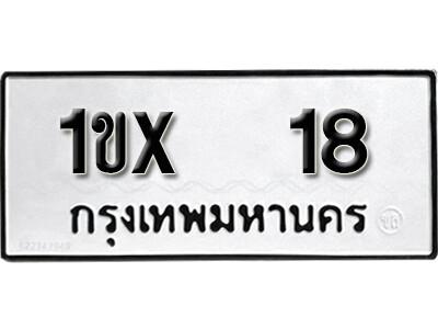 รับจองทะเบียนรถเลข 18 หมวดใหม่จากกรมขนส่ง จองทะเบียน 18