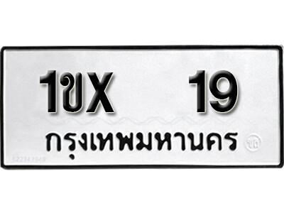 รับจองทะเบียนรถเลข 19 หมวดใหม่จากกรมขนส่ง จองทะเบียน 19