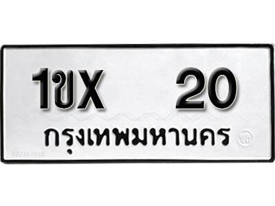 รับจองทะเบียนรถ 20 หมวดใหม่จากกรมขนส่ง จองทะเบียน 20