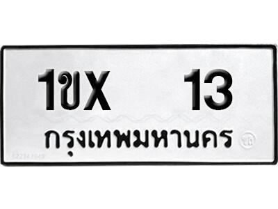 รับจองทะเบียนรถเลข 13 หมวดใหม่จากกรมขนส่ง จองทะเบียน 13