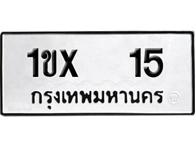 รับจองทะเบียนรถเลข 15 หมวดใหม่จากกรมขนส่ง จองทะเบียน 15