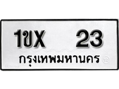 รับจองทะเบียนรถ หมวดใหม่จากกรมขนส่ง จองทะเบียน 23