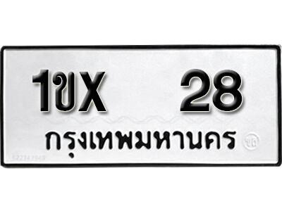 รับจองทะเบียนรถ หมวดใหม่จากกรมขนส่ง จองทะเบียน 28