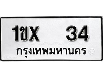 รับจองทะเบียนรถ หมวดใหม่จากกรมขนส่ง จองทะเบียน 34