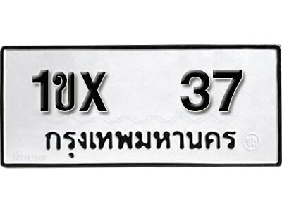 รับจองทะเบียนรถ หมวดใหม่จากกรมขนส่ง จองทะเบียน 37