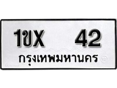 รับจองทะเบียนรถ หมวดใหม่จากกรมขนส่ง จองทะเบียน 42