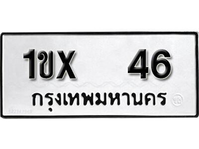 รับจองทะเบียนรถ หมวดใหม่จากกรมขนส่ง จองทะเบียน  46