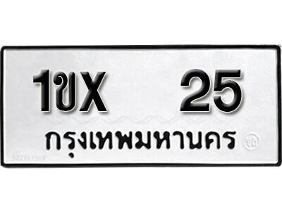 รับจองทะเบียนรถ หมวดใหม่จากกรมขนส่ง จองทะเบียน 25
