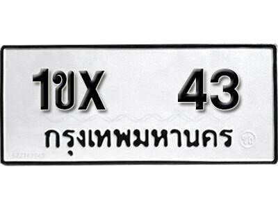 รับจองทะเบียนรถ หมวดใหม่จากกรมขนส่ง จองทะเบียน  43