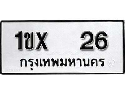 รับจองทะเบียนรถ หมวดใหม่จากกรมขนส่ง จองทะเบียน 26