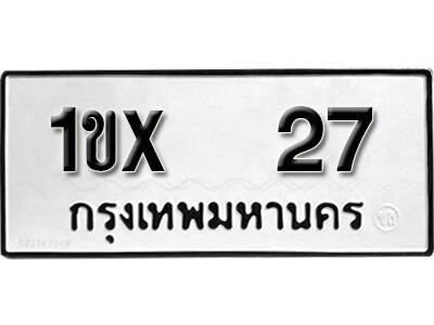 รับจองทะเบียนรถ หมวดใหม่จากกรมขนส่ง จองทะเบียน 27