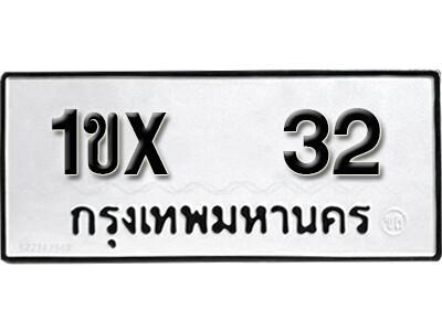 รับจองทะเบียนรถ หมวดใหม่จากกรมขนส่ง จองทะเบียน 32