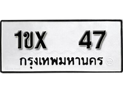 รับจองทะเบียนรถ หมวดใหม่จากกรมขนส่ง จองทะเบียน  47