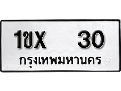 รับจองทะเบียนรถ หมวดใหม่จากกรมขนส่ง จองทะเบียน 30