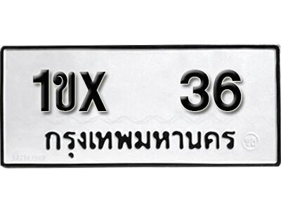 รับจองทะเบียนรถ หมวดใหม่จากกรมขนส่ง จองทะเบียน 36