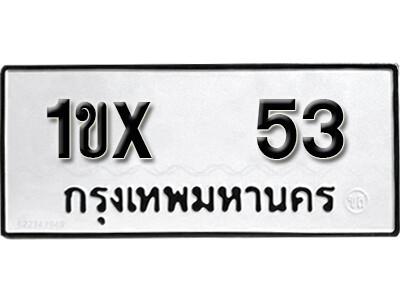 รับจองทะเบียนรถ หมวดใหม่จากกรมขนส่ง จองทะเบียน  53