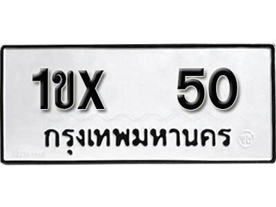 รับจองทะเบียนรถ หมวดใหม่จากกรมขนส่ง จองทะเบียน 50