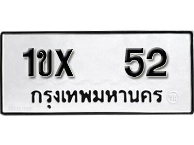 รับจองทะเบียนรถ หมวดใหม่จากกรมขนส่ง จองทะเบียน  52