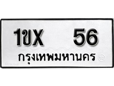 รับจองทะเบียนรถ หมวดใหม่จากกรมขนส่ง จองทะเบียน  56