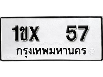 รับจองทะเบียนรถ หมวดใหม่จากกรมขนส่ง จองทะเบียน  57
