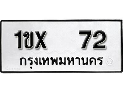 รับจองทะเบียนรถ หมวดใหม่จากกรมขนส่ง จองทะเบียน 72