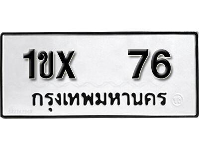 รับจองทะเบียนรถ หมวดใหม่จากกรมขนส่ง จองทะเบียน 76