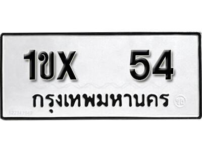 รับจองทะเบียนรถ หมวดใหม่จากกรมขนส่ง จองทะเบียน  54